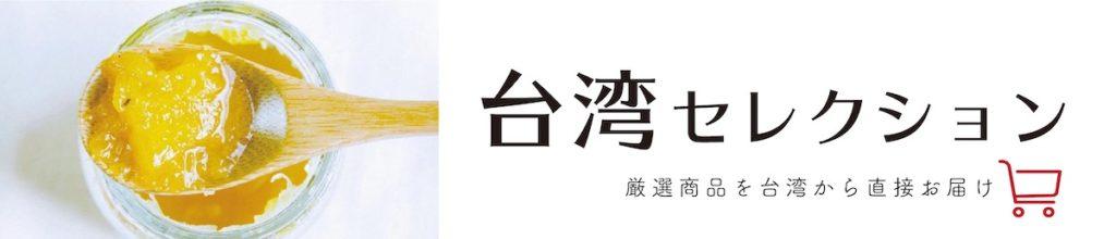 台湾セレクションマガジン_CTA