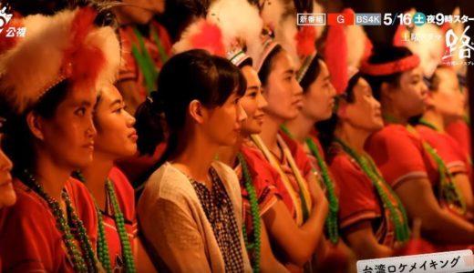 【台湾原住民族の暮らし、伝統】「路(ルウ) ~ 台湾エクスプレス ~」